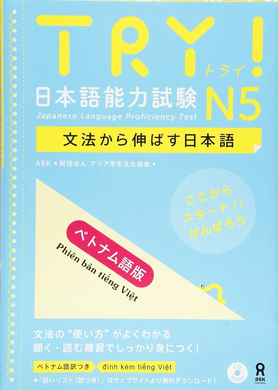 バーマドアルプス形状みんなの日本語 初級II 第2版 漢字 ベトナム語版