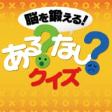 Arunashi quiz - Japanese braintraining quiz