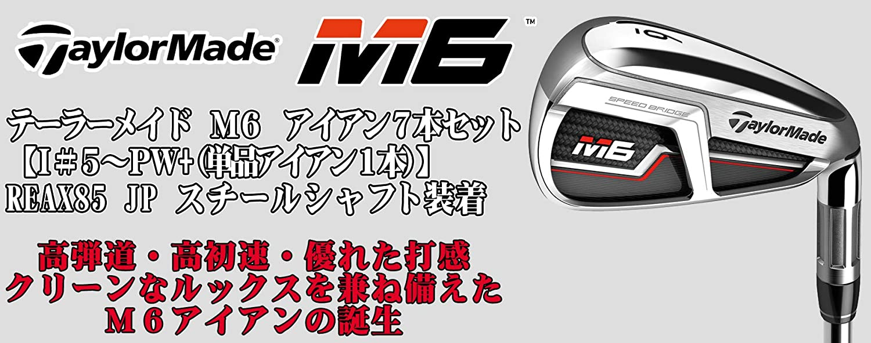 TAYLOR MADE(テーラーメイド) M6 アイアン 7本セット 【番手:I#5~I#9+PW+(単品アイアン1本)】 REAX85 JP スチールシャフト メンズ 右利き用 番手【I#5~PW+(I#4)】 Ix7 FLEX-R