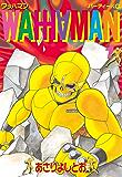 ワッハマン(1) (アフタヌーンコミックス)