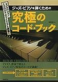 ジャズピアノを弾くための究極のコードブック -レフトハンド/トゥハンドヴォイシングを網羅!