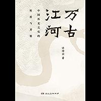 万古江河(清华大学校长邱勇2019年新生赠书  理想国出品)