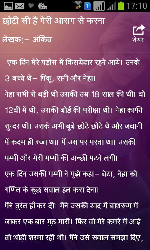 Hindi sex kahaniya in hindi font