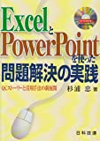 ExcelとPowerPointを使った問題解決の実践―QCストーリーと活用手法の新展開