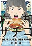 忘却のサチコ(3) (ビッグコミックス)