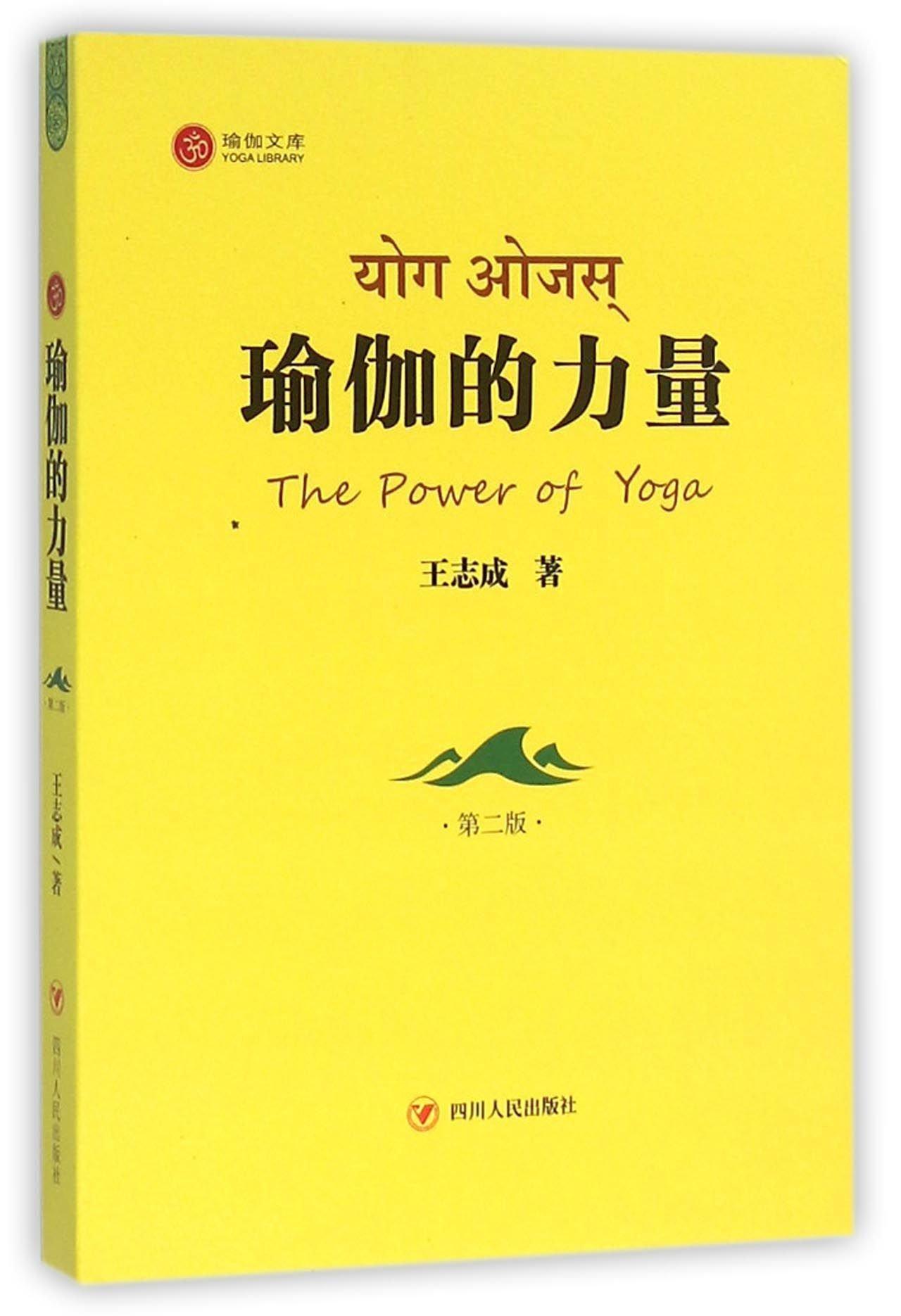 Download 瑜伽的力量(第2版)/瑜伽文库 pdf