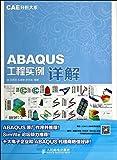 CAE分析大系:ABAQUS工程实例详解