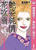 艶姿純情花吹雪【期間限定無料】 1 (マーガレットコミックスDIGITAL)