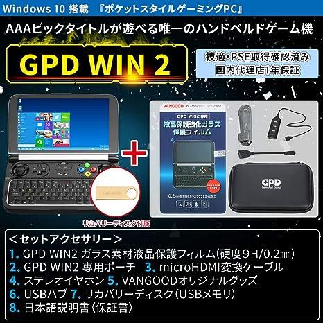 7ae0e28366 Amazon | [セット品]GPD WIN2 128GB版 日本仕様セットパッケージ | GPD | ノートパソコン 通販