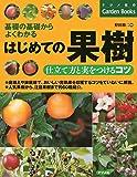 はじめての果樹 仕立て方と実をつけるコツ (ナツメ社のGarden Books)