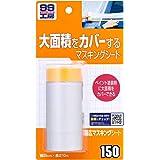 ソフト99(SOFT99) 補修テープ 幅広マスキングシート 09150
