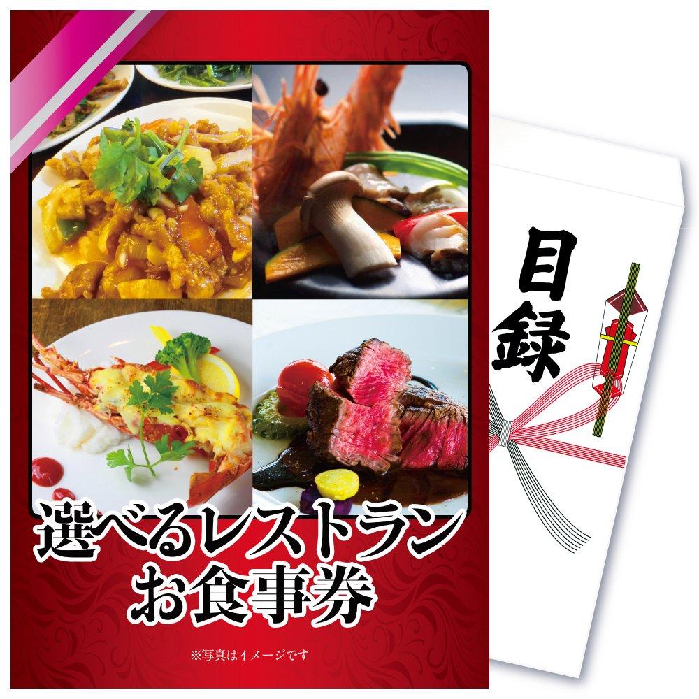 目録景品 選べるレストラン食事券 …有名店が選り取りみどり! B01CZTGZ48