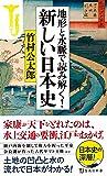 地形と水脈で読み解く! 新しい日本史 (宝島社新書)