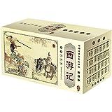 中国古典名著连环画•典藏版:西游记(套装共60册)