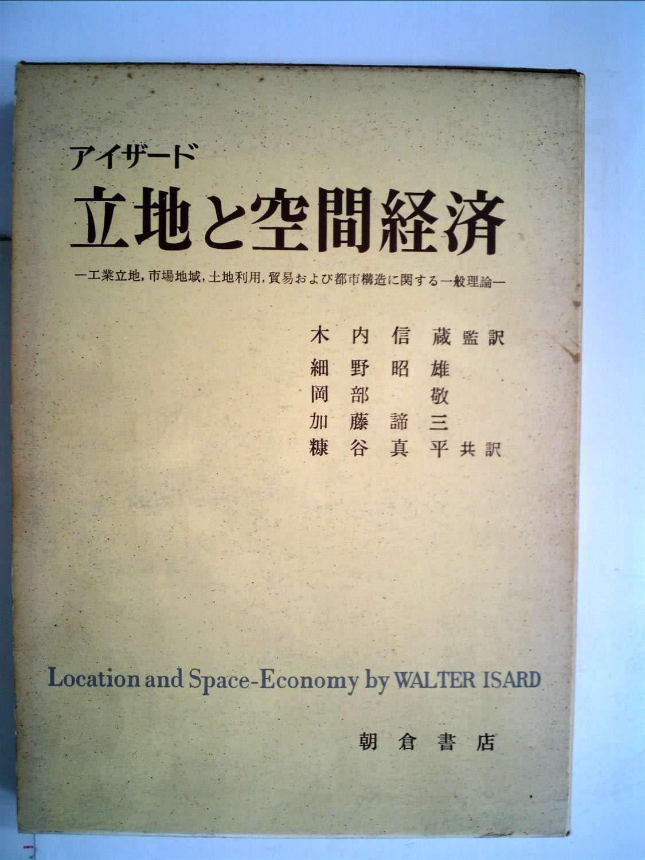 立地と空間経済 (1964年) | 細野...