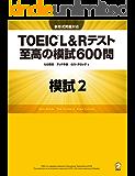 [新形式問題対応/音声DL付] TOEIC(R) L&Rテスト 至高の模試600問 模試2(解答一覧付) 至高の模試No.2