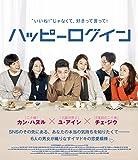 ハッピーログイン [Blu-ray]