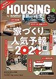 HOUSING  (ハウジング)  by suumo  (バイ スーモ) 2020年 2月号