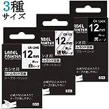 Airmall ネームランド テープ12mm 白テープ/黒文字 透明テープ/黒文字 黒テープ/白文字 XR-12WE XR-12X XR-12ABK CASIO互換テープ 3個セット