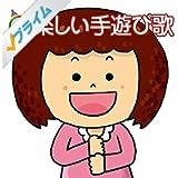 親子で楽しく手遊び歌 [2] (赤ちゃん・幼児 [保育園・幼稚園] 向け)