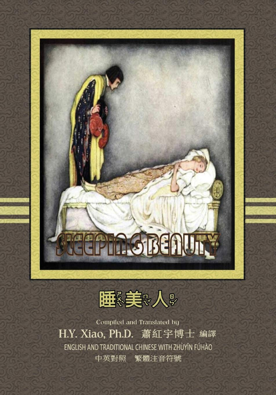Download The Sleeping Beauty (Traditional Chinese): 02 Zhuyin Fuhao (Bopomofo) Paperback B&W (Favorite Fairy Tales) (Volume 15) (Chinese Edition) pdf