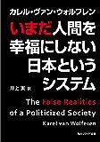 いまだ人間を幸福にしない日本というシステム<いまだ人間を幸福にしない日本というシステム> (角川ソフィア文庫)