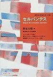 セルバンテス ポケットマスターピース13 (集英社文庫 ヘリテージシリーズ Z)