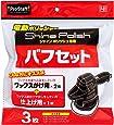 PROSTAFF(プロスタッフ) 洗車用品 シャインポリッシュ バフセット P61