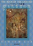 堕ちたる者の書 (パラディスの秘録) (創元推理文庫)