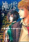 神の雫(9) (モーニングコミックス)