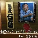 牛丼晴れ 舞台まったく笑わない静かなお客様の前でそっと始めるとこれが意外にも…新宿末広亭2013