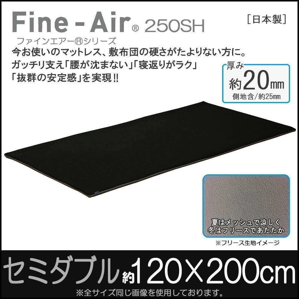 日用品 寝装 寝具 関連商品 ファインエアー 250SH セミダブル (約)120×200cm ブラック B076B75GD1
