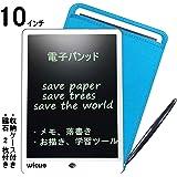 WICUE 文房具 電子パッド デジタルペーパー 10インチ (白)