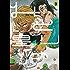 みどりの星(3) (ビッグコミックス)