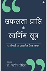 Safalta Prapti ke Swarnim Sutra (Hindi Edition) Kindle Edition
