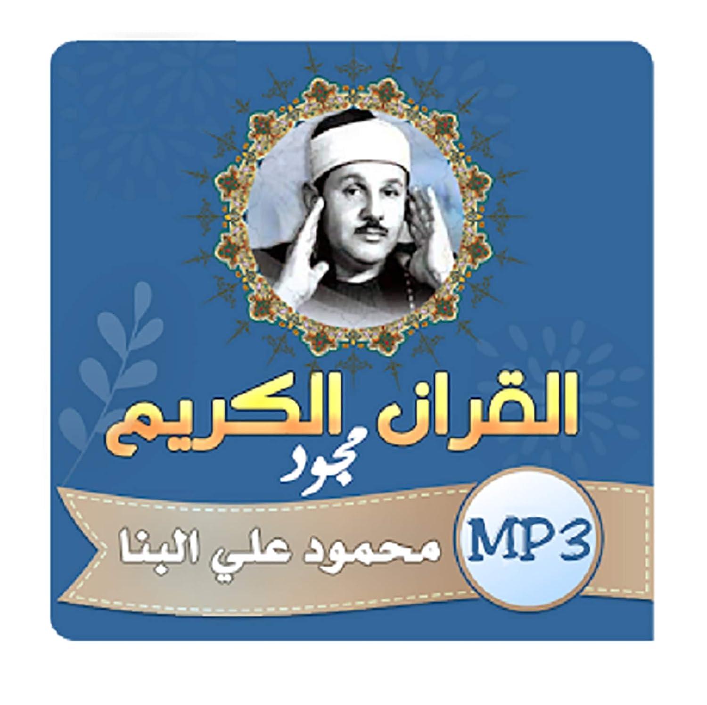 Amazon com: bonballoon Copy CD Quran Qari Sheikh Mahmoud Ali