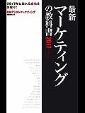 最新マーケティングの教科書2017