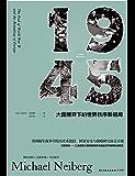 1945:大国博弈下的世界秩序新格局(稀见史料·全新史观·专注细节!深度揭秘二战后期大国明暗博弈与世界格局形成根源!)