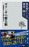 ボナンザVS勝負脳 ――最強将棋ソフトは人間を超えるか (角川oneテーマ21)