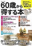 60歳から得する本 (TJMOOK)