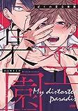 ぼくの歪な楽園 (プリンセス・コミックスDX カチCOMI)