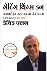 Getting Things Done (Hindi) (Hindi Edition) Kindle Edition