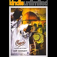 ரூஹ்: Rooh - A Novel in Tamil (Tamil Edition)