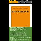 歴史のある街道ガイド: ~街道を旅行して日本の歴史に触れよう!~