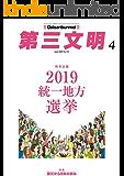 第三文明2019年4月号 [雑誌]