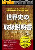 [書籍版]世界史の取扱説明書Vol.1人類の誕生~中世ヨーロッパ編 世界史の取扱説明書シリーズ