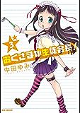 おくさまが生徒会長!: 3 (REXコミックス)