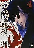 ウルフガイ 4 (ヤングチャンピオンコミックス)