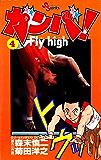 ガンバ! Fly high(4) ガンバ! Fly high (少年サンデーコミックス)