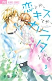 恋とか、キスとか、カラダとか。 3 (フラワーコミックス)